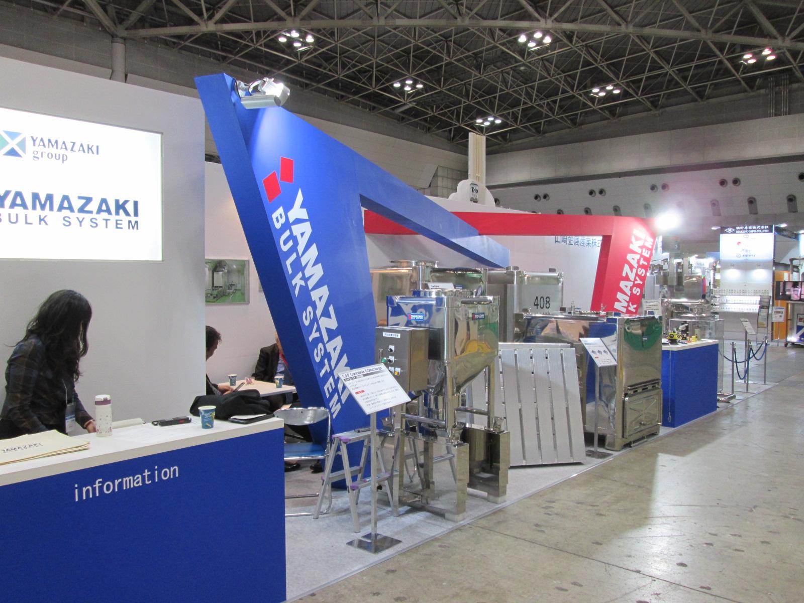 国際粉体工業展 東京2014