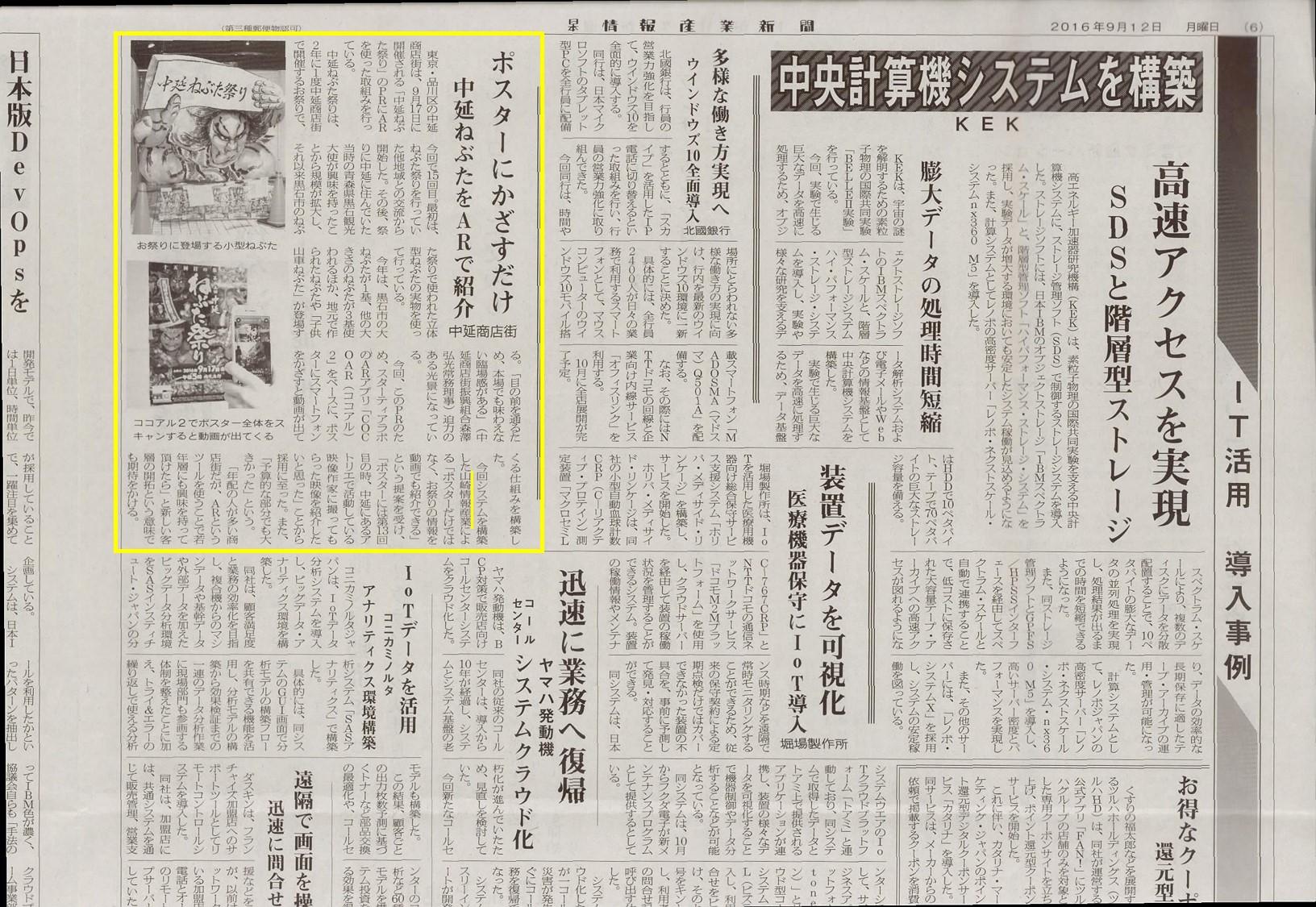 16年9月12日(月)日本情報産業新聞に、山崎情報産業株式会社が提供するARに関する記事が掲載されました。
