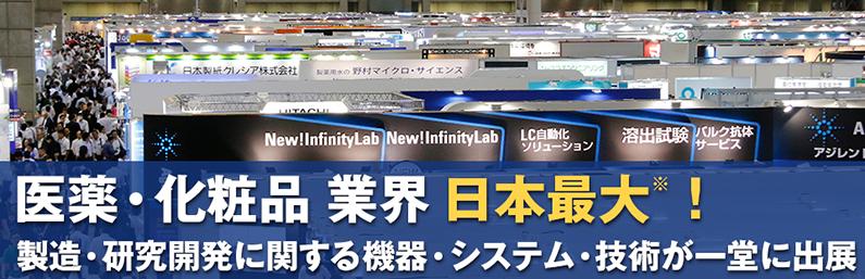 【展示会出展】バルクシステム「第30回インターフェックスジャパン」
