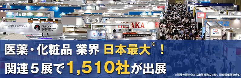 【展示会出展】バルクシステム「第31回インターフェックスジャパン」