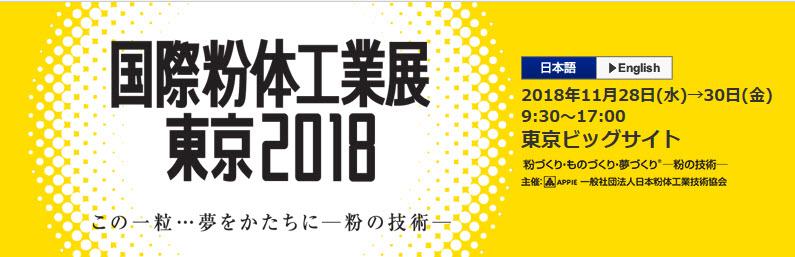【展示会出展】バルクシステム「国際粉体工業展東京2018」