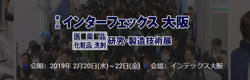 【展示会出展】バルクシステム「第5回 インターフェックス大阪」