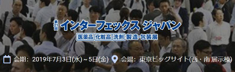 【展示会出展】バルクシステム「第21回 インターフェックスジャパン」