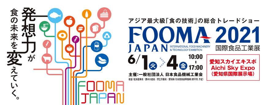 【展示会出展】バルクシステム「FOOMA JAPAN 2021」