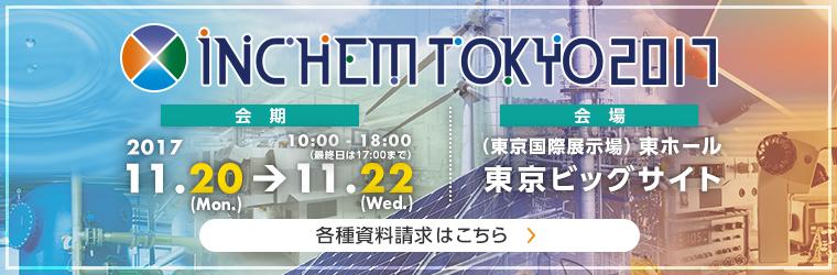 【展示会出展】バルクシステム「インケム東京2017」