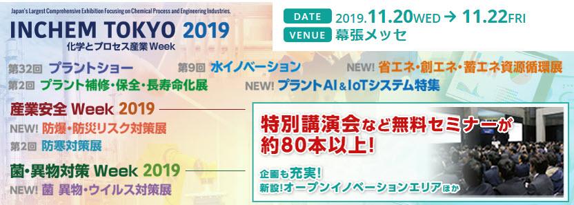 【展示会出展】バルクシステム「INCHEM TOKYO」
