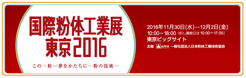 バルクシステム【出展】国際粉体工業展東京2016