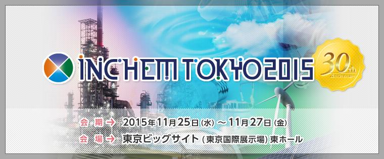 バルクシステム【出展】INCHEM TOKYO 2015