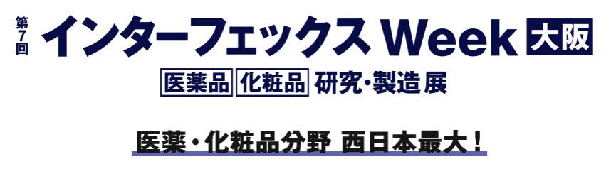 【展示会出展】バルクシステム「インターフェックス大阪」